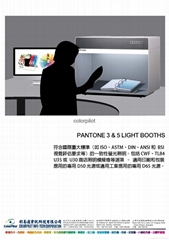 PANTONE® 5 Light Booth
