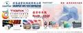 2016 臺北國際印刷機材展