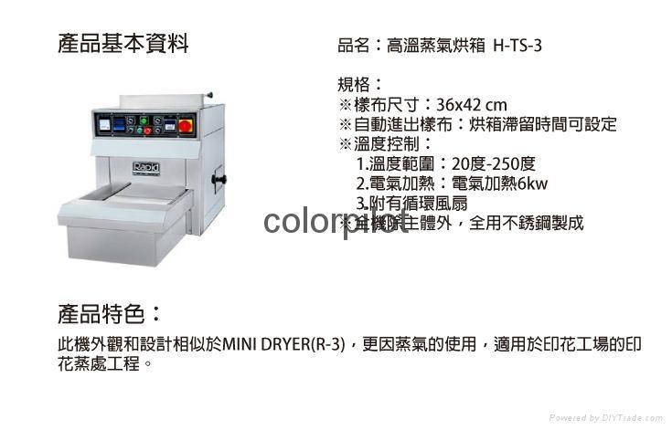 高溫蒸氣烘箱 2