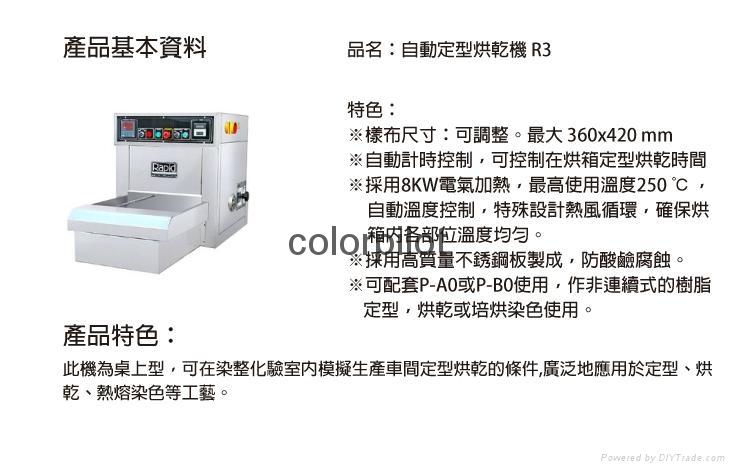 自動定型烘乾機 2