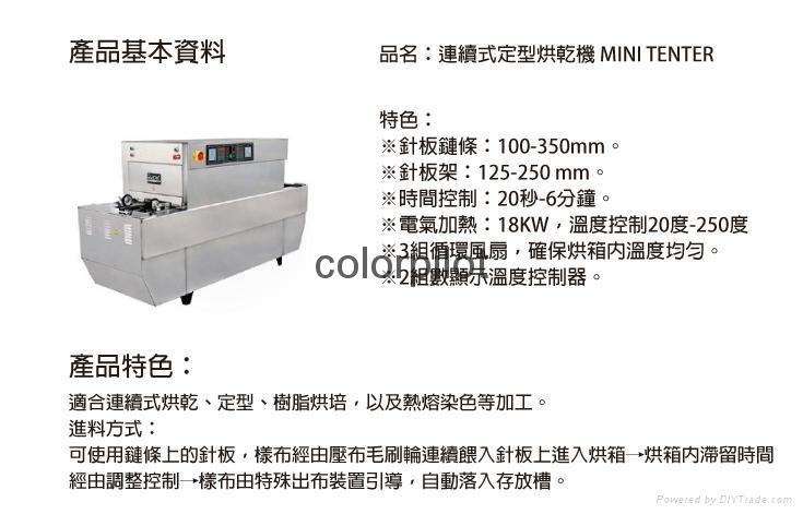 連續式定型烘乾機 2