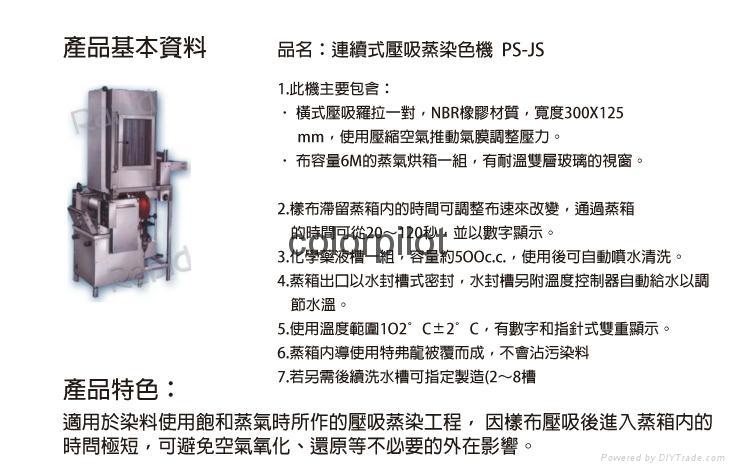 連續式壓吸蒸染試色機 2