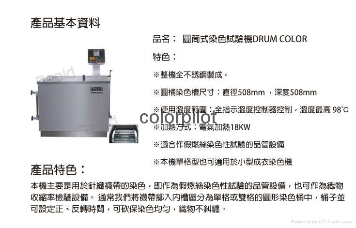 圆筒式染色试验机 2