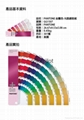金屬色配方指南 — 光面銅版紙