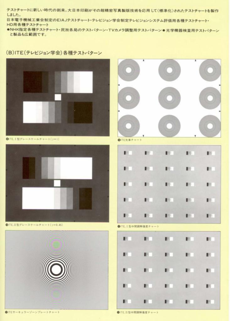 DNP SDCV-3500 輝度箱 3