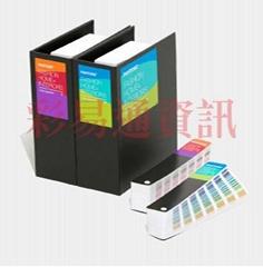 FHI色彩手冊及指南套裝)2625色)