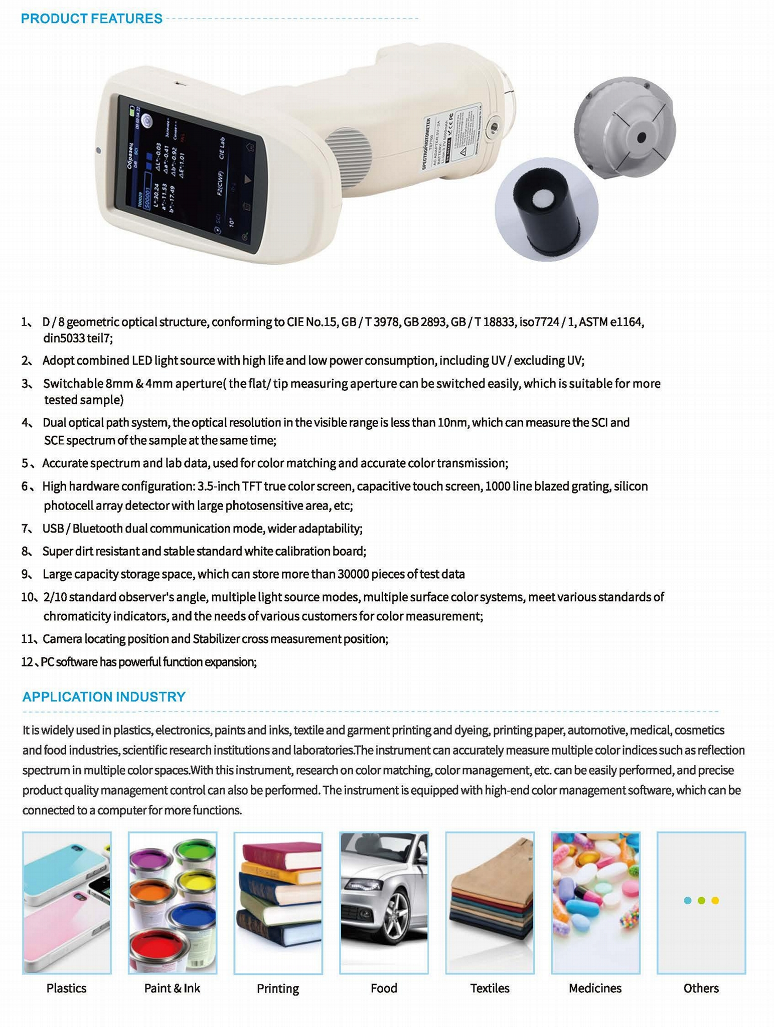 TS7700分光測色儀 6