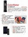 ColorMeter Pro 1