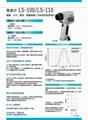 美能达LS-100/LS-11
