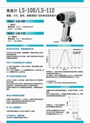 美能達LS-100/LS-110輝度計