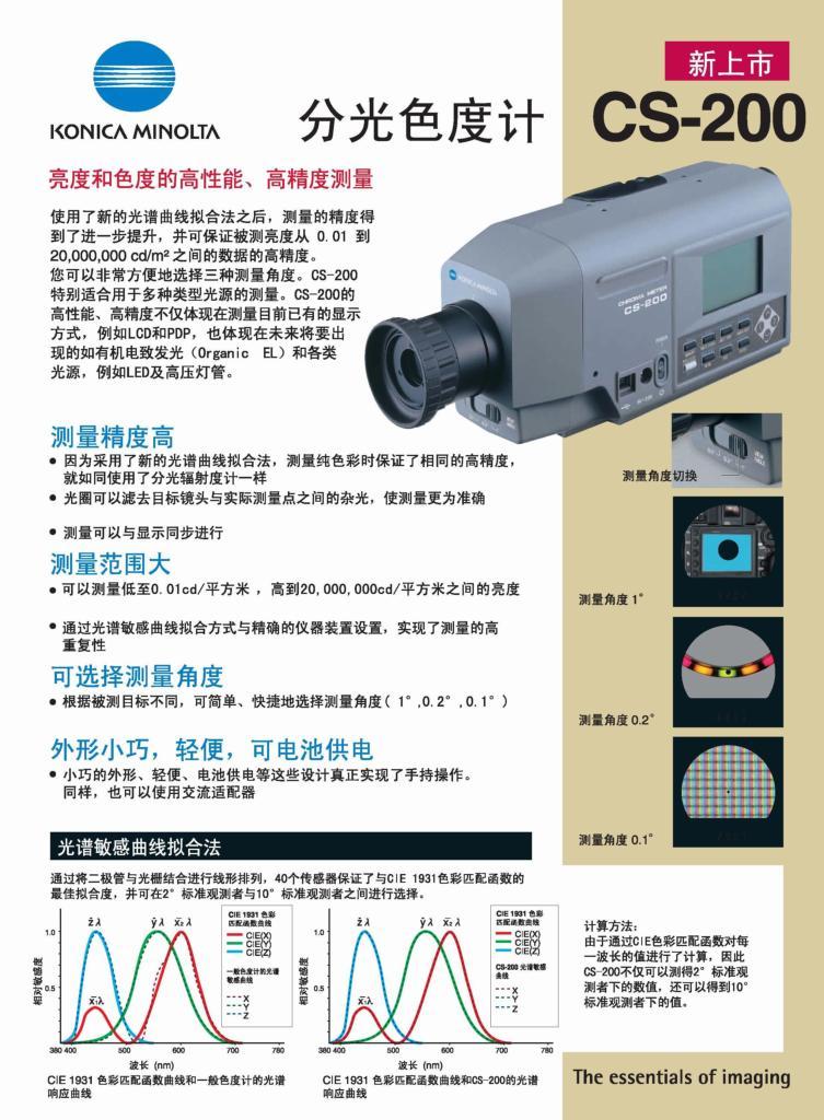 CS-200分光色度计 1