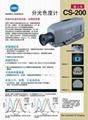 CS-200分光色度計