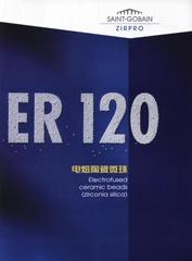 供应法国西普锆珠研磨介质(ER120)