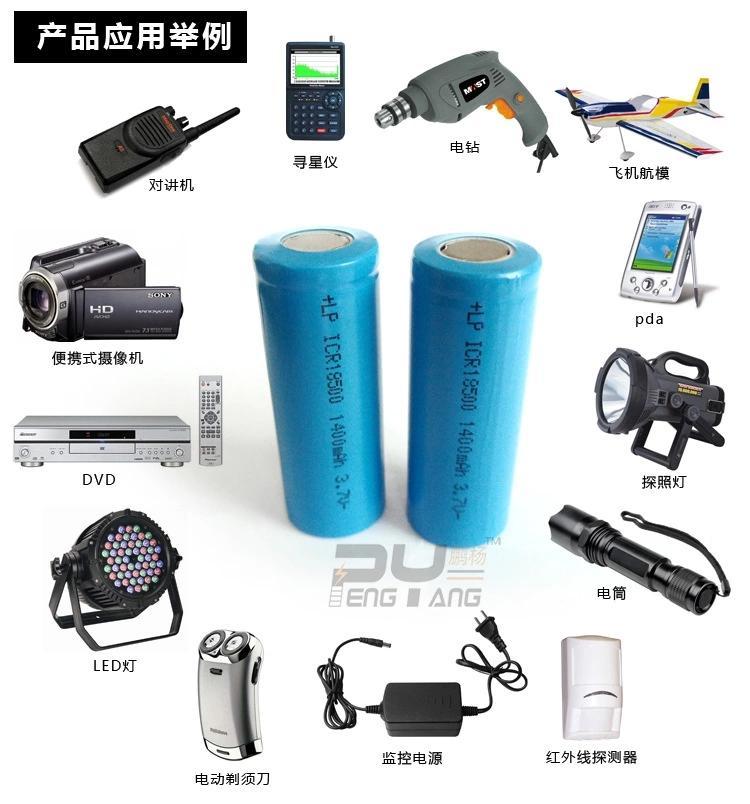 充电头灯18500锂电池1400MAH 3.7v带保护板带线手电筒 1