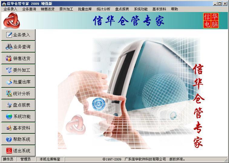 《信華倉庫管理軟件》增強版 2