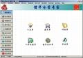 《信華倉庫管理軟件》增強版 3