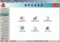 《信華倉庫管理軟件》增強版 4