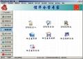 《信華倉庫管理軟件》增強版 5