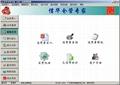 《信華倉庫管理軟件》網絡版 2