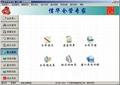 《信華倉庫管理軟件》網絡版 3