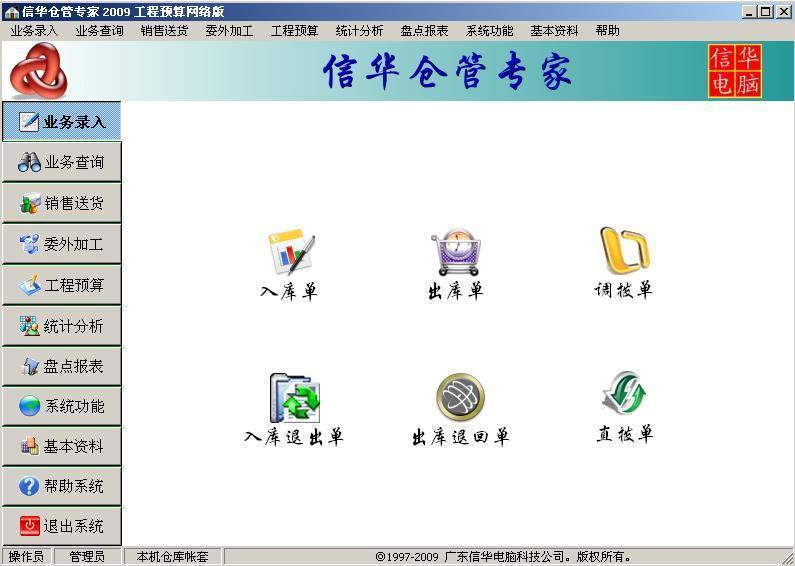 《信華倉庫管理軟件》工程預算版 2