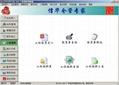 《信華倉庫管理軟件》工程預算版 3