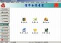 《信華倉庫管理軟件》工程預算版 4