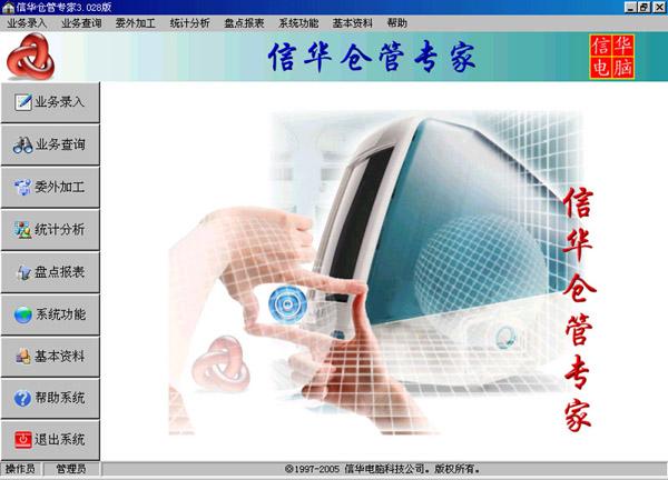 《信華倉庫管理軟件》單機版 1