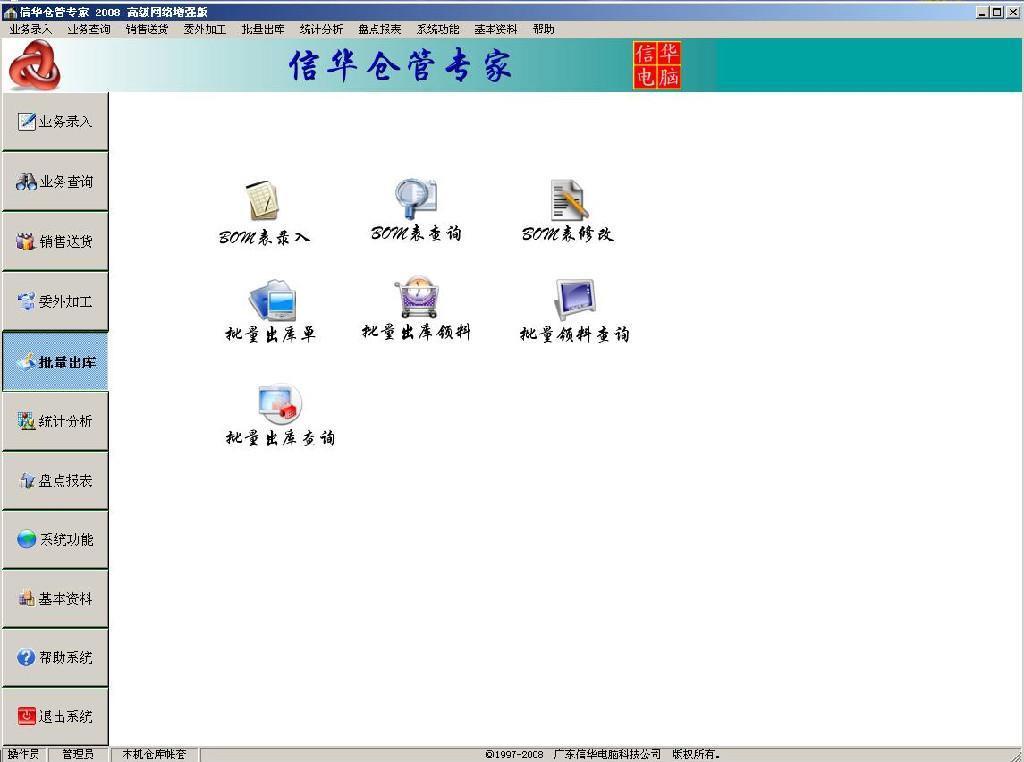 《信華倉庫管理軟件》增強版 1