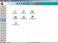 《信華倉庫管理軟件》增強版
