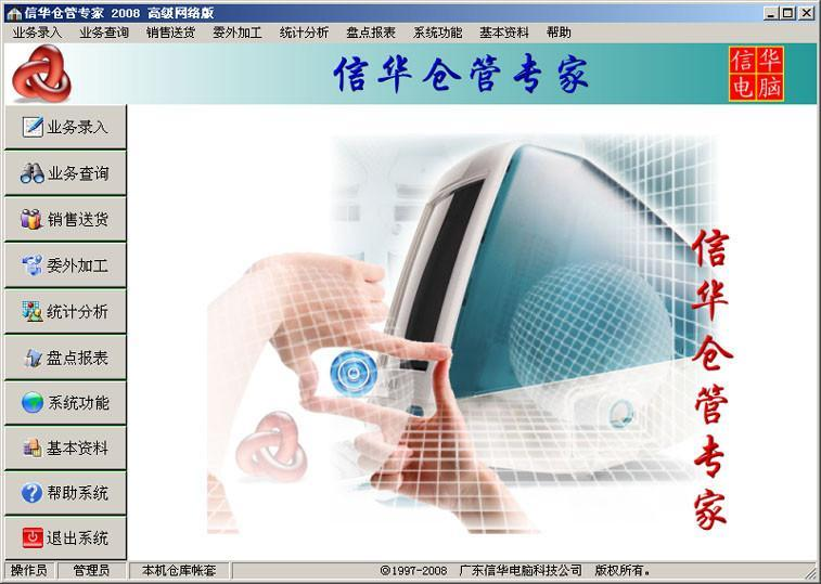 《信華倉庫管理軟件》網絡版 1