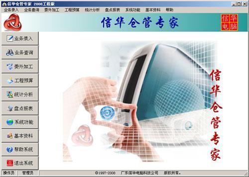 《信華倉庫管理軟件》工程預算版 1