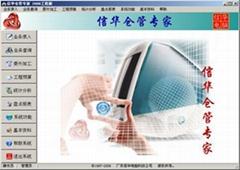 《信華倉庫管理軟件》工程預算版