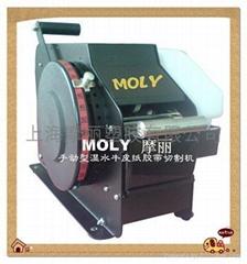 湿水型牛皮纸胶带切割机