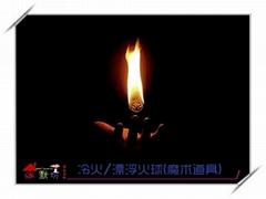 冷火/漂浮火球(魔朮道具)