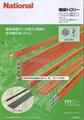 松下电轨集电臂集电块触滑线DH6389 维修用配件 2