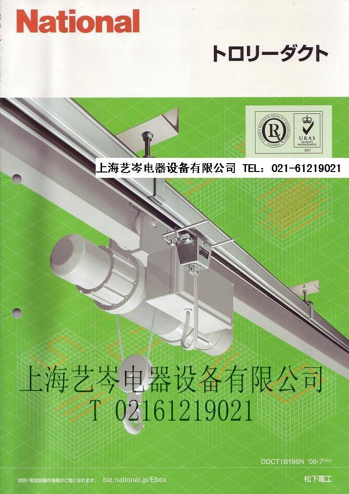 上海藝岑專業銷售日本松下供電軌道集電子集電器等產品 2