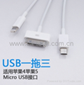 iPhone5/4+micro 三合一充电线 一拖三数据线 苹果多功能多头线 4