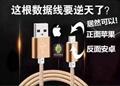 苹果安桌手机二合一充电数据线