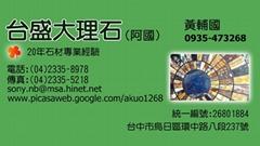 台盛大理石企業社