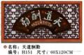 玉石画90X90 3