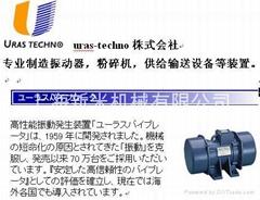 日本URAS振动电机