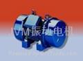 JVM Vibrating Motor