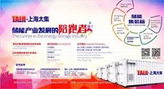 儲能型集裝箱儲能系統方案
