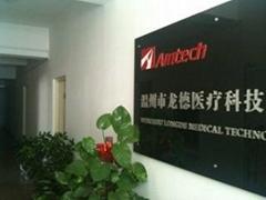 Wenzhou Longde Medical Technology Co., Ltd.