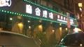 上海麻省理工餐庁工程 15