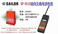 丹麥SP3110、SP9110雙向無線電話鋰電池