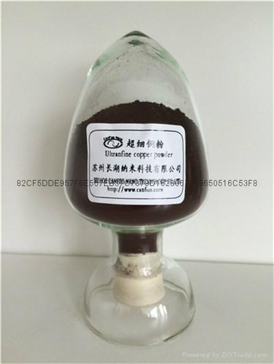 Ultrafine copper powder 2
