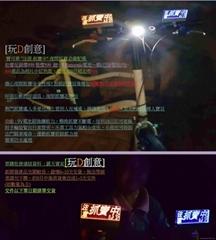 """[玩D创意] 宝可梦  pokemon go  """"注意 抓宝中"""" 夜间抓宝必备配备 (自行车款) 台湾"""