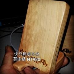 台湾桧木10W无线充电座送专用充电器